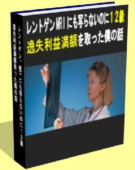 2673_jiko_muchiuchi (by rkoyama77@gmail.com).JPG
